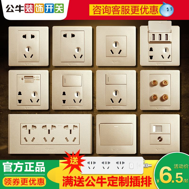 Bull switch socket flagship store official flagship home wall concealed 86 type 16a five-hole USB panel porous