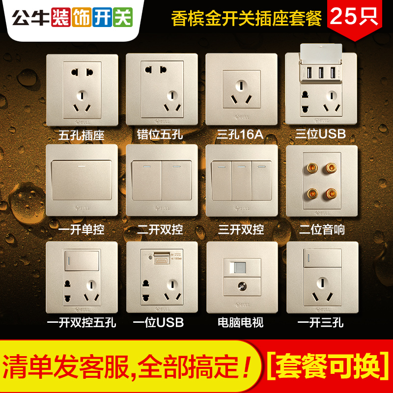 Bull switch socket panel concealed type 86 champagne gold 5 hole household wall power supply with five-hole panel switch
