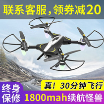 Telecontrol Aircraft Primary School Students Aerial Photography Mini-children Long-endurance Small High Definition Fall Resistant Aerial Vehicle Toy Unmanned Aerial Vehicle