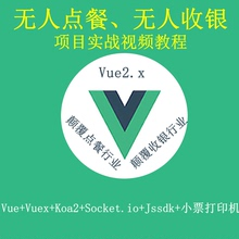 Vue Vuex Koa2  Socket.io  Jssdk creates a video tutorial of unmanned ordering / cash register