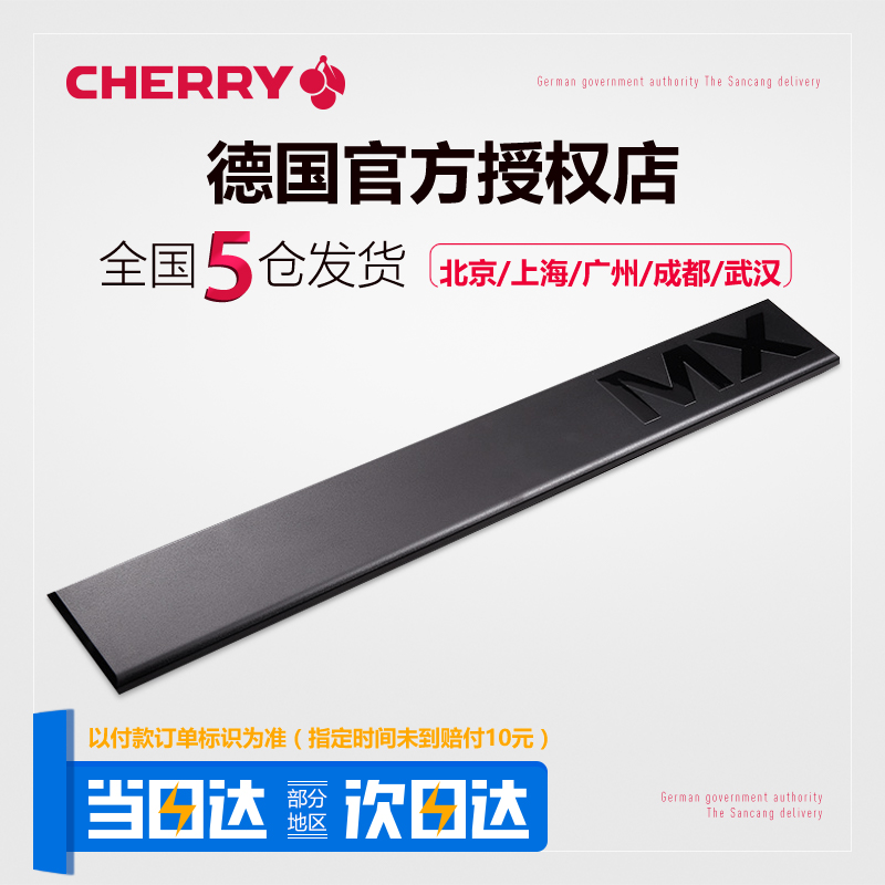 CHERRY Cherry Mechanical Keyboard Hand Holder Removable & nbsp; MX2.0/3.0 Keyboard Palm Holder Special Wrist Holder
