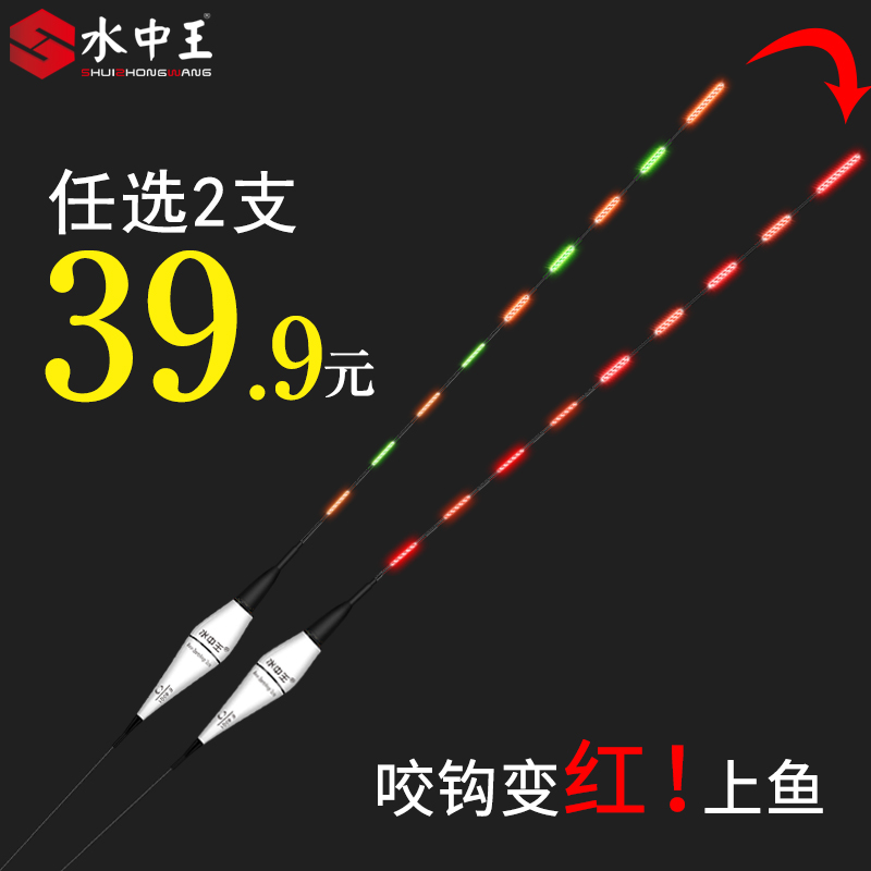 Biting hook color changing electronic fish floats in the night light floats gravity induction shadowless day night dual purpose super bright night fishing sensitive crucian carp floats
