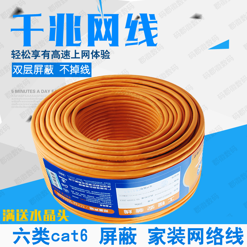 Akihabara Cat6a double shielded indoor and outdoor embedded network cable SFTP Gigabit Ultra-6 type oxygen-free pure copper household broadband 8-core twisted pair 100/305m