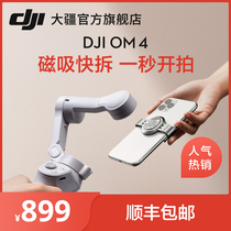 DJI OM4 Magnetic Ling Eyes Mobile phone Gimbal Stabilization Handheld stabilizer Mobile phone accessories vlog foldable
