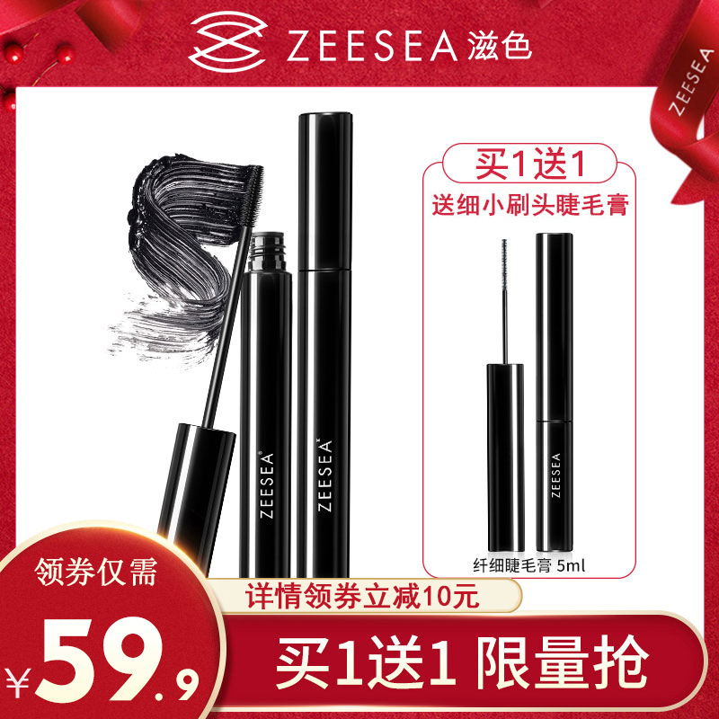 ZEESEA color Mascara female waterproof fiber long roll up very thin encryption lengthening growth not dizzy dye liquid thin brush head