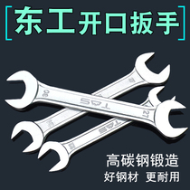 Donggong non-mirror double-headed wrench opening wrench 8-10 stlier opening wrench opening wrench auto repair wrench