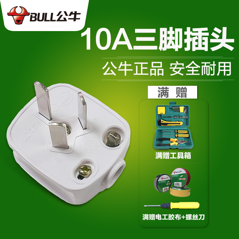 Bull Socket Plug 10A/10A Three-legged Three-angle Three-pronged Three-pole Three-core Connection Head Power Plug