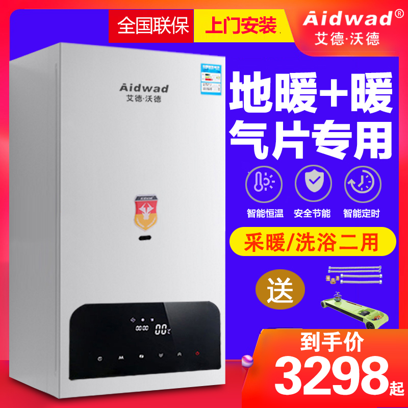 Edward Gas Wall Hanging Furnace 20KW Natural Gas Boiler Household Heating Furnace Bath Dual-purpose Heating