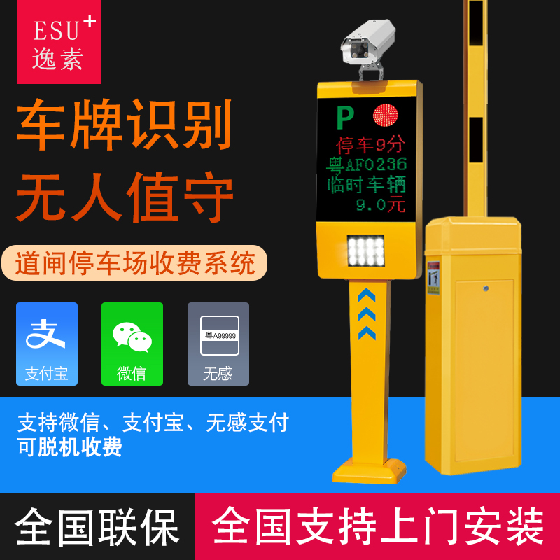 Yisu Science and Technology License Plate Recognition System Integrating Machine Parking Lot Charging System
