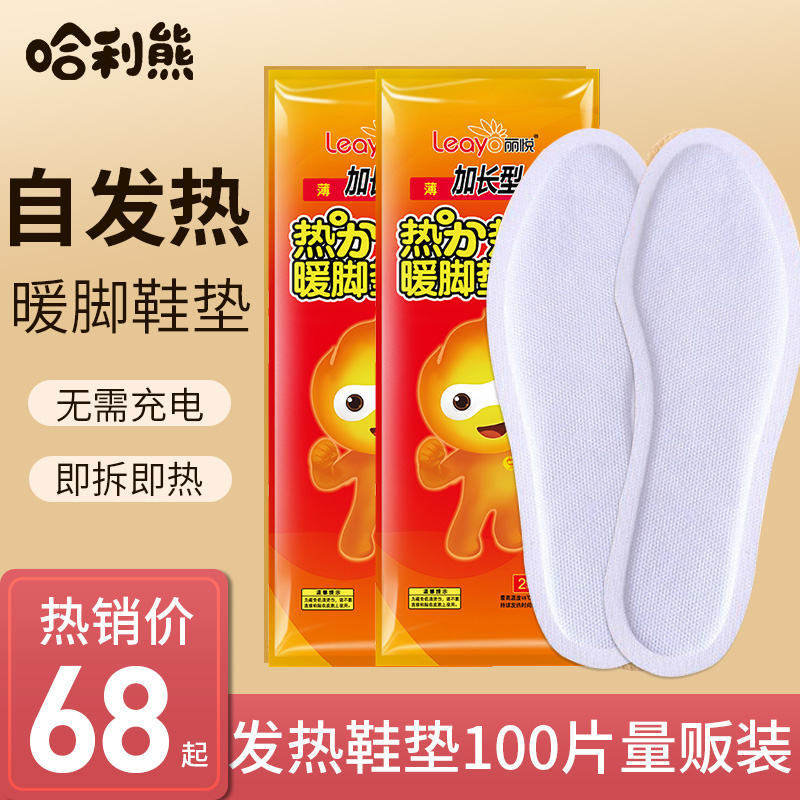 Warm feet paste womens feet warm feet paste cold warm paste baby paste spontaneous hot insole winter hot post