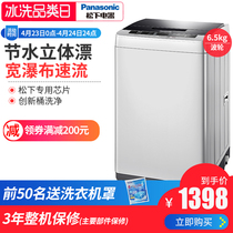Panasonic xqb65-Q56T2R 6 5kg home mute impeller automatic washing machine