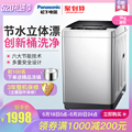 Panasonic / Panasonic XQB90-Q79H2R 9 kg large capacity household wave wheel automatic washing machine