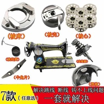 Old-fashioned sewing machine accessories shuttle bed shuttle shell shuttle core swing shuttle horns solve the jumper hook is not on the line and so on