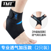 TMT ankle sports men and women basketball sprain protective fixing foot wrist ankle warm running gear