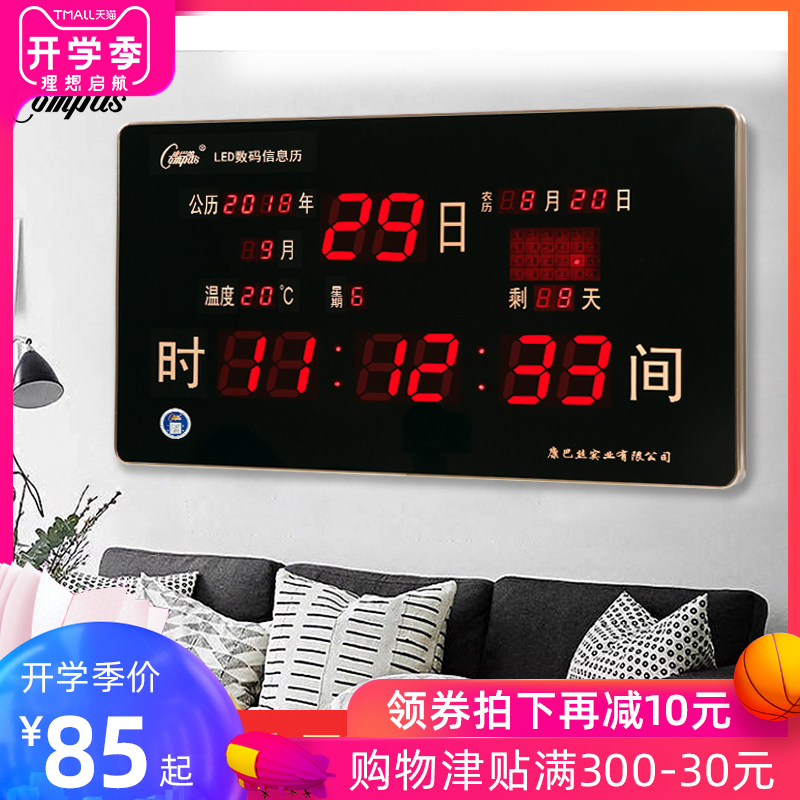 Compass digital calendar electronic clock calendar night light 2018 new living room clock household ultra-thin wall wall clock