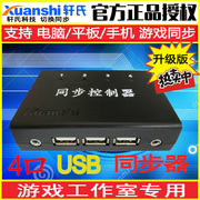 Xuan 4 USB synchronizer KVM switcher game DNF a set of keyboard and mouse to control more than one computer