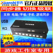 Xuan 8 USB synchronizer KVM switcher game DNF a set of keyboard and mouse to control more than one computer
