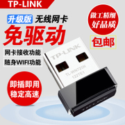 TP-LINK USB wireless network card desktop and notebook computer network transmitting WiFi receiver WN725N