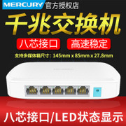 Mercury SG105M 5 port Gigabit switch 4 switch deconcentrator household cable network hub.