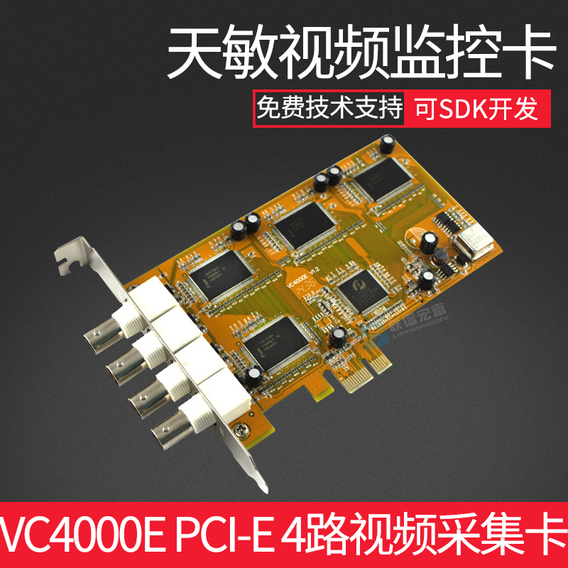 VC4000E PCI-E 4-channel real-time 7134/7130 support Tiny SDK secondary development