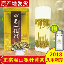 Buying Tea and Giving Cup 2019 New Tea Spring Tea Head Picking Junshan Silver Needle Yellow Tea Ming Pre-super 125g Hunan Yueyang Specialty