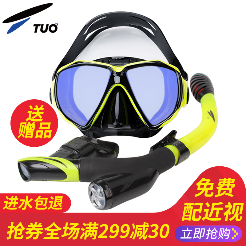 TUO Snorkeling Sanbao Diving Mirror Full Dry Respiratory Tube Set Anti-fog and Myopia Snorkeling Mask Diving Equipment