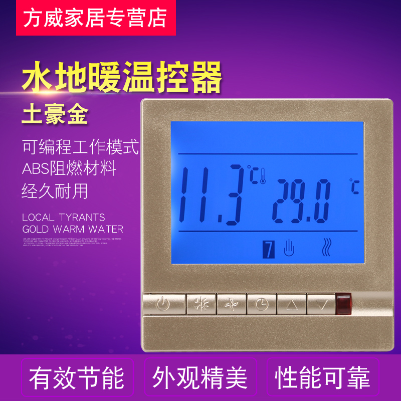 Electric floor heating controller warm water temperature controller carbon crystal wall heating electric film heating cable programmable switch