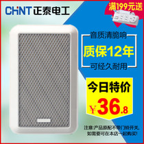 Chint slam Bell household 220V AC doorbell mechanical wired wall mounted hotel doorbell stereo