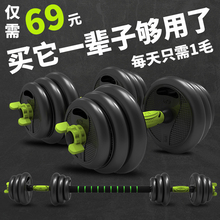 Fitness dumbbell men's fitness equipment household barbell sub bell a pair of adjustable weight beginners dumbbell set