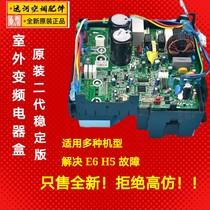 Gree external frequency conversion motherboard 208 universal cool quiet Kaidis Fujing Garden Q Di U cool cool king electrical box