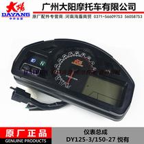 Dayang original accessories Yueyou DY125-3 150-27 meter odometer code table digital table