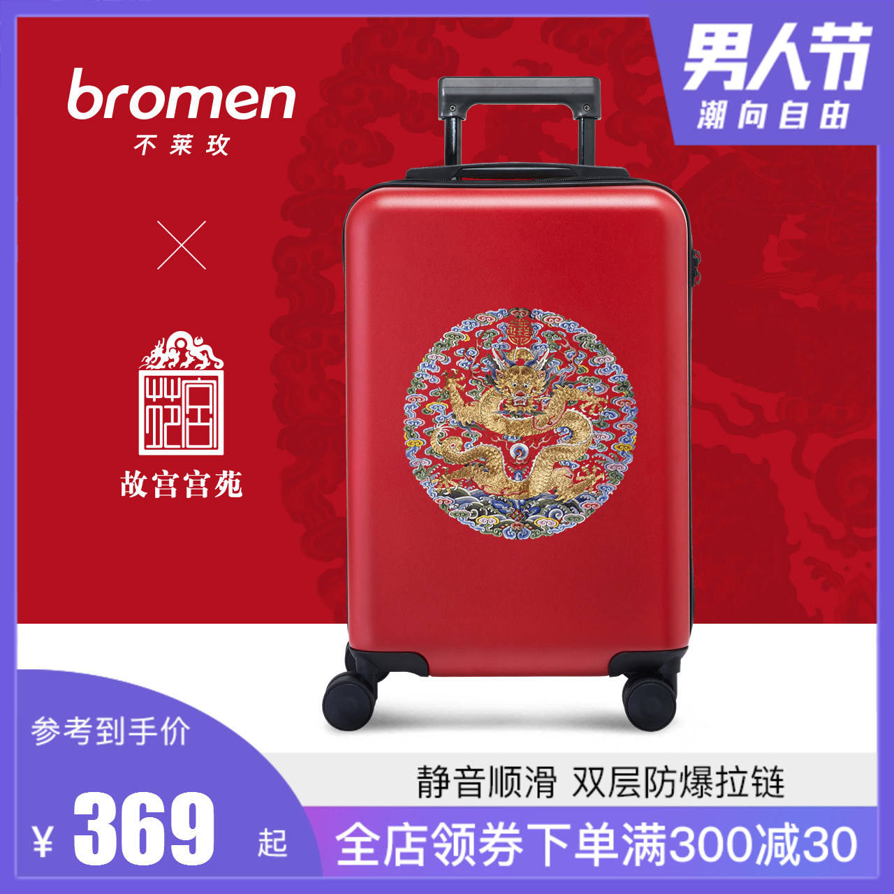 [The goods stop production and no stock]Bremer X Palace 24-inch suitcase Female net red light pull-rod suitcase Male Cardan 20 boarding suitcase