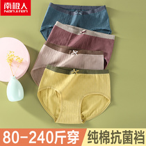 Antarctic people unmarked size panties lady fat mm200 pounds of youth breathable waist pure cotton antibacterial triangle pants