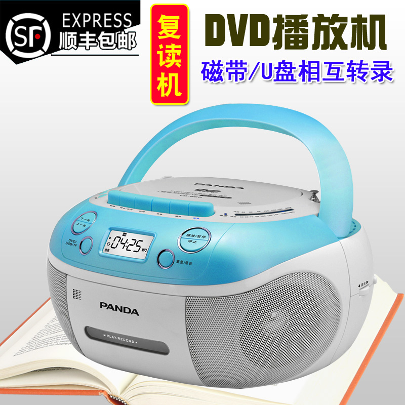 Panda cd-860 English repeater CD tape integrated DVD player tape recorder student prenatal education recorder