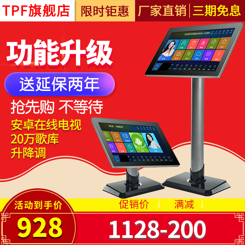 TPF JL-528 singing machine family KTV touch screen integration machine family karaoke machine k singing living room