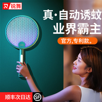 Rave electric mosquito swatter Rechargeable household electric mosquito coil mosquito killer lamp Two-in-one artifact Fly swatter flagship store mosquito device