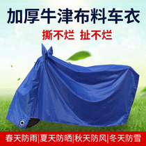Motorcycle car cover sunscreen dustproof rain shade heat insulation cover four seasons universal battery electric car car suit
