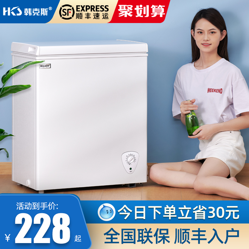 168L Xiaoice small home freezer commercial breast milk mini freezer large-capacity dormitory energy saving