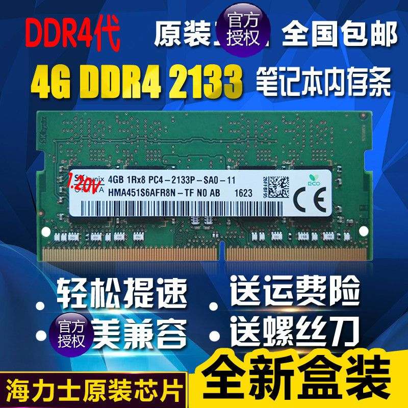 Kingred Modern Hynix 4G DDR4 2133 2400 4G Notebook RAM