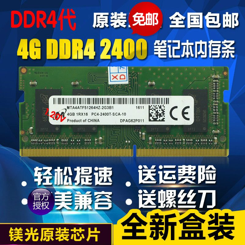Kingred Micron Micron 4G DDR4 2400 2401 4G 4G Notebook RAM