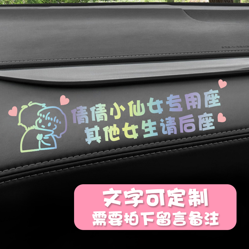 Daughter-in-law car co-pilot wife special seat car paste adult exclusive girlfriend sticker creative text fairy