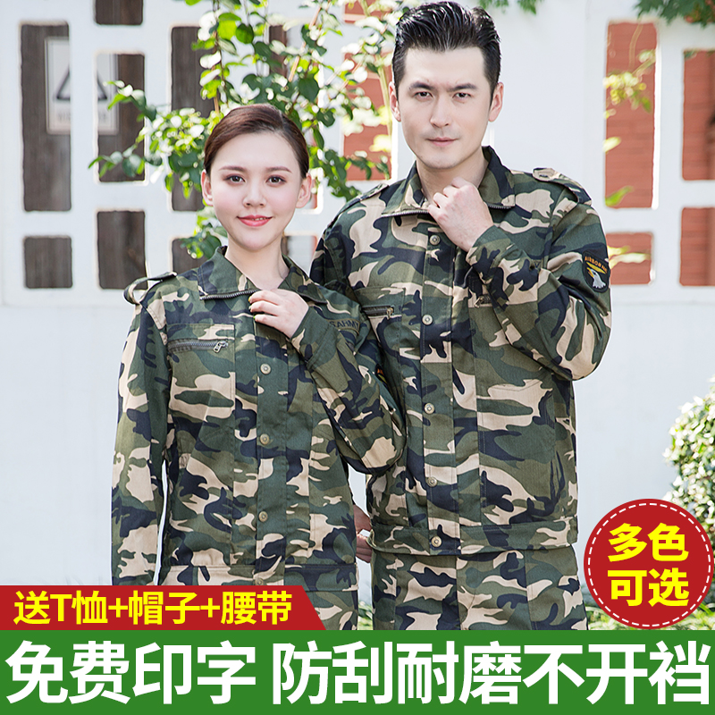 Camouflage suit mens military training uniform womens spring and summer wear thick outdoor work clothes migrant labor protection work clothes set