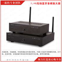 2.4G Wireless Bluetooth Audio Amplification Receiver/Connector/Home Theater Surround Dedicated Audio Repeater