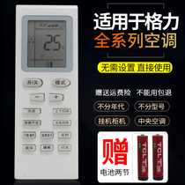 Suitable for Gree air conditioning remote control universal original universal Y502K YB0F2 Yuefeng Di Qli central air conditioning