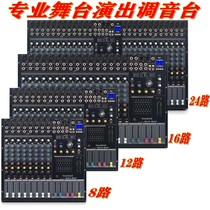 Sound Art SMX/8/12/16/24 Professional Mixer Bluetooth USB Stage Performance Home Reverberation Effector