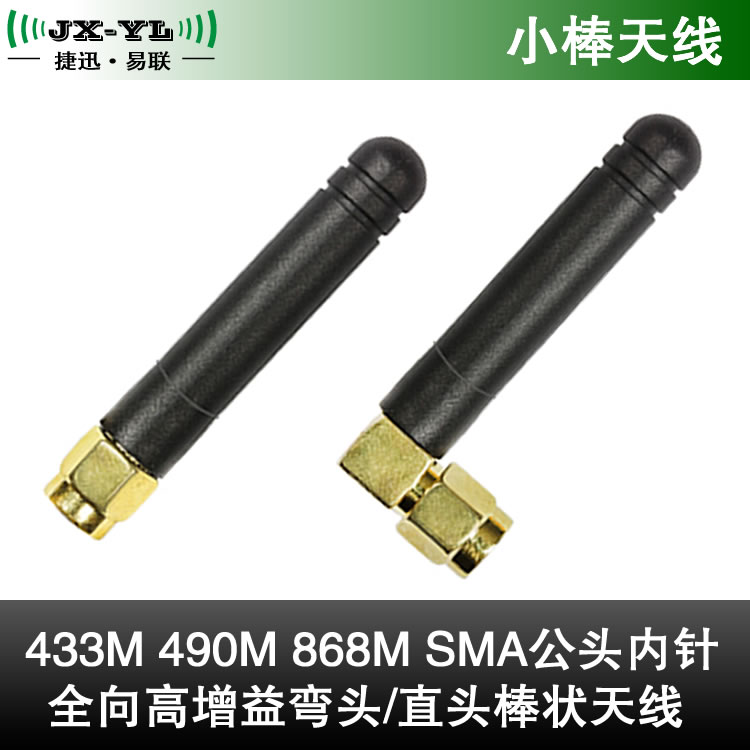 Small plastic rod antenna 433M/490M/868/915MHz with elbow/straight SMA internal screw and pin