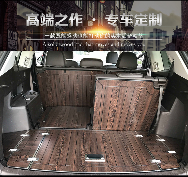 2017 Volkswagen Wayang special wooden trunk mats Tail box mats Car trunk mats All surrounded