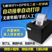 Take a multi platform GPRS full automatic single mission takeaway hungry Baidu WIFI cloud printer