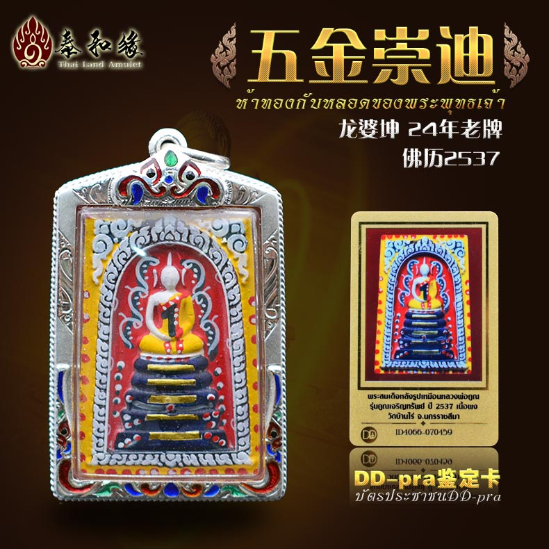 Thai Buddha authenticity Long Pokun blessing Buddhist calendar 2537 Chong Di Buddha DD fidelity card 24 years old
