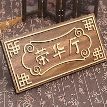 Customization of Chinese Creative Ancient-like Wooden Listed Hotel Boxes and Rooms with Wooden Door Labels and Elegant Labels